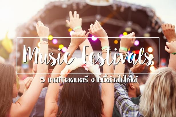 music-fest-cover