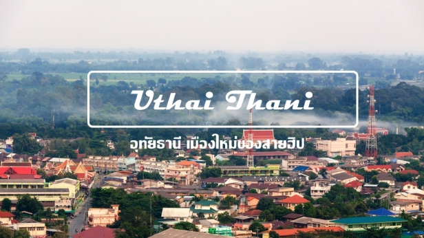featured-img-uthaithani-01